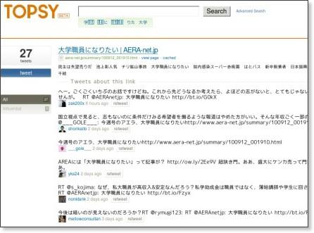 http://topsy.com/www.aera-net.jp/summary/100912_001910.html