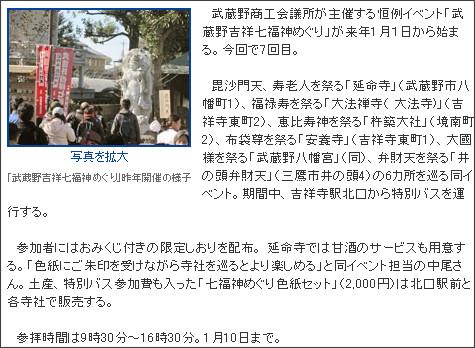 http://kichijoji.keizai.biz/headline/1573/