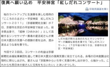 http://www.kyoto-np.co.jp/sightseeing/article/20110407000134