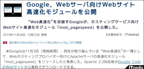 http://www.itmedia.co.jp/enterprise/articles/1011/04/news024.html