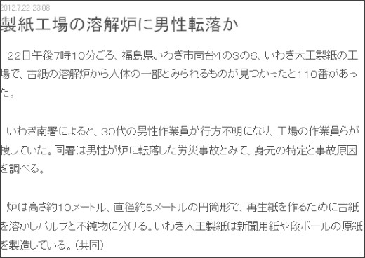 http://www.sanspo.com/geino/news/20120722/acc12072223090002-n1.html