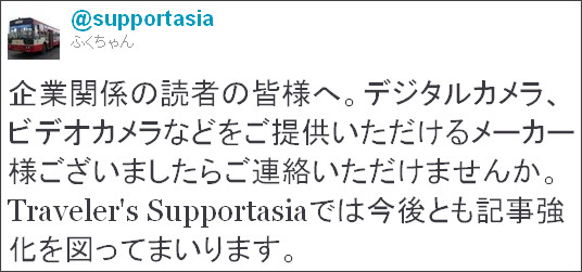 http://twitter.com/#!/supportasia/status/85963410692521985