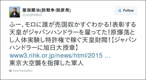 https://twitter.com/JunjiHattori/status/662090213829664768