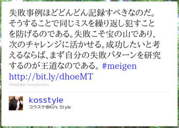 http://twitter.com/kosstyle/status/11761796920