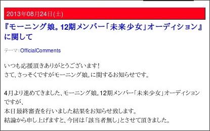 http://ameblo.jp/tsunku-blog/entry-11599099003.html