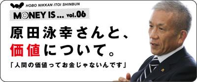 http://www.1101.com/okane/harada/2010-08-16.html