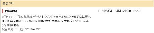 http://kanko.city.kyoto.lg.jp/detail.php?InforKindCode=2&ManageCode=1000267