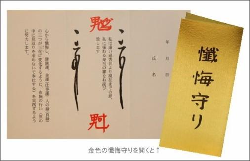 http://enpuku-ji.jp/amulet.html