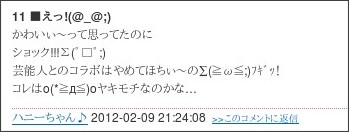 http://ameblo.jp/cinnamon-staff/entry-11152251496.html
