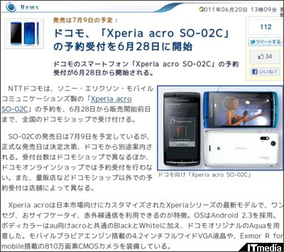 http://plusd.itmedia.co.jp/mobile/articles/1106/20/news043.html