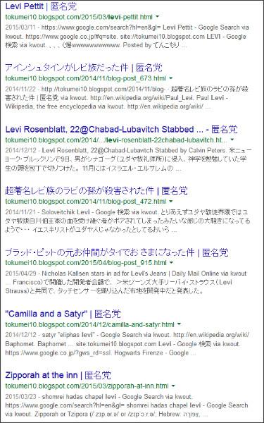 https://www.google.co.jp/#q=site:%2F%2Ftokumei10.blogspot.com+LEVI