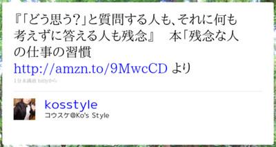 http://twitter.com/kosstyle/status/5982995861213184
