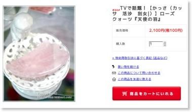 http://aromaventvert.shop-pro.jp/?pid=30298325