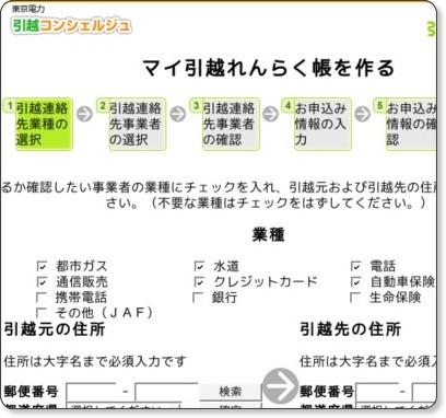 https://www.tepore.com/rn/MH_MoshikomiTetsuzuki.htm?mode=GyoshuSentaku