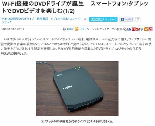 http://bcnranking.jp/news/1212/121218_24443p1.html