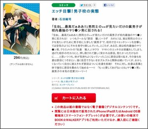 http://bookwalker.jp/pc/detail/eaea9cbf-bae4-4bde-a9c8-fbc9bd2bebf4/