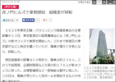 http://www.sankei.com/sports/news/150323/spo1503230024-n1.html