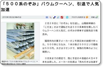 http://www.asahi.com/national/update/0227/SEB201002270009.html