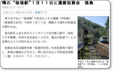 http://sankei.jp.msn.com/life/trend/091221/trd0912211419005-n1.htm