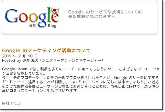 http://googlejapan.blogspot.com/2009/02/google.html