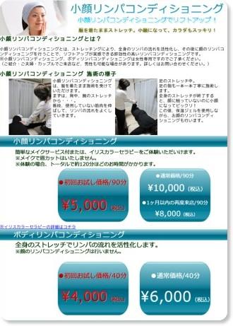 http://ange-nerima.com/kogao.htm