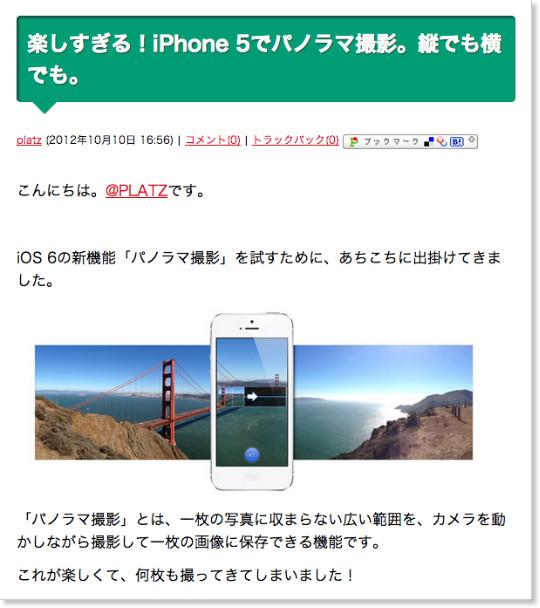 http://platz-hp.net/2012/10/iphone-5-panorama.html