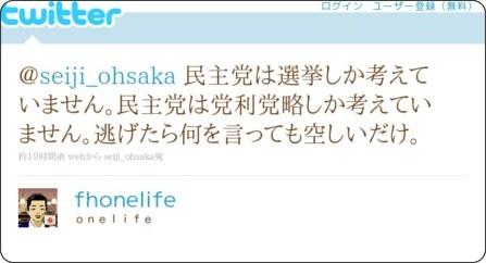 http://twitter.com/fhonelife/status/16300149290