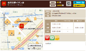 http://www.mcdonalds.co.jp/shop/map/map.php?strcode=17526