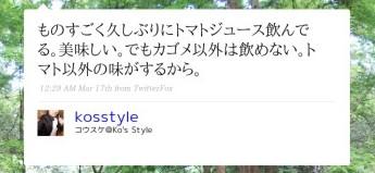 http://twitter.com/kosstyle/status/1341155869