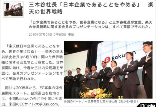 http://www.itmedia.co.jp/news/articles/1007/01/news014.html