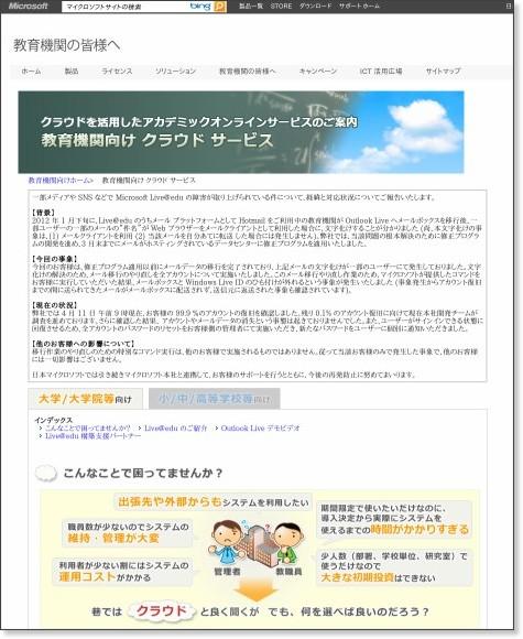 http://www.microsoft.com/ja-jp/education/cloud/default.aspx