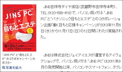 http://kichijoji.keizai.biz/headline/1796/