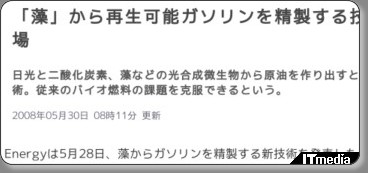 http://www.itmedia.co.jp/news/articles/0805/30/news021.html