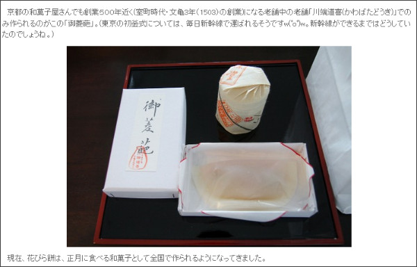 http://umekouji-misao.cocolog-nifty.com/blog/2011/01/post-7ba8.html