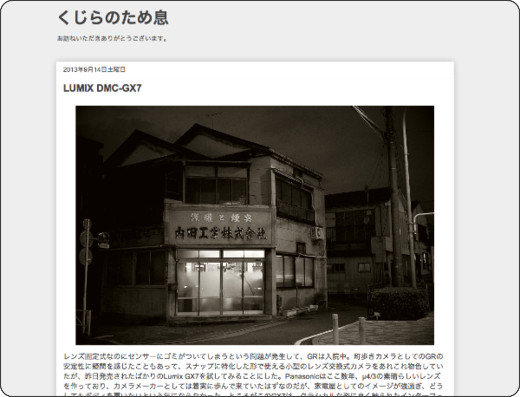 http://hasegawau.blogspot.jp/2013/09/lumix-gx7.html