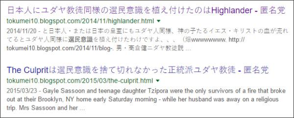 https://www.google.co.jp/#q=site:%2F%2Ftokumei10.blogspot.com+%E9%81%B8%E6%B0%91%E6%84%8F%E8%AD%98