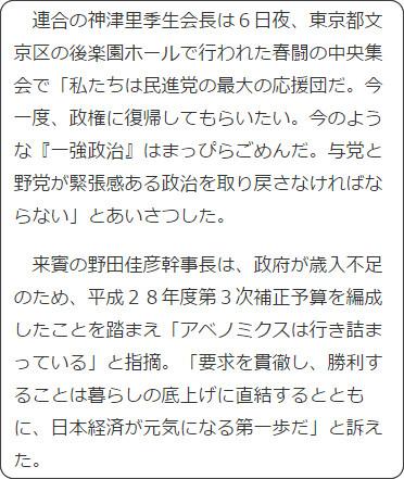 http://www.sankei.com/politics/news/170306/plt1703060045-n1.html