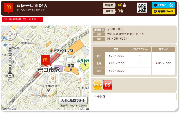 http://www.mcdonalds.co.jp/shop/map/map.php?strcode=27731