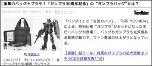 http://news.livedoor.com/article/detail/5007015/