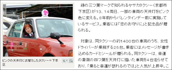 http://www.asahi.com/national/update/0211/OSK201202110013.html?ref=rss