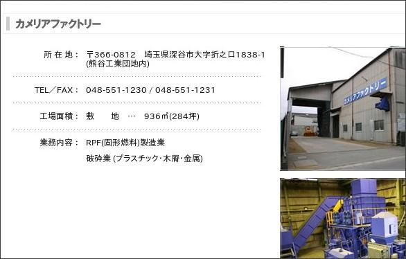 http://www.kase.co.jp/factory/kannetsu.htm