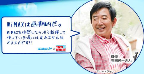 http://www.uqwimax.jp/lp/report/