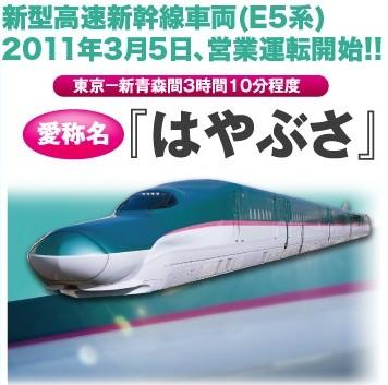 http://www.jr-morioka.com/shin_aomori/kaigyo/