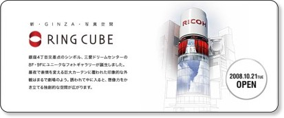 http://www.ricoh.co.jp/dc/ringcube/index.html