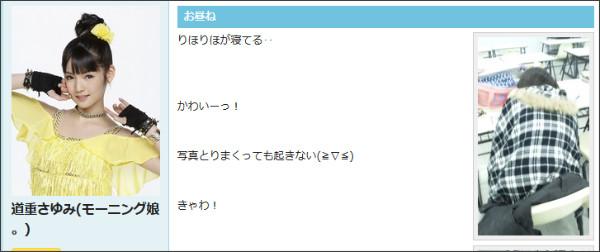 http://gree.jp/michishige_sayumi/blog/entry/613259173