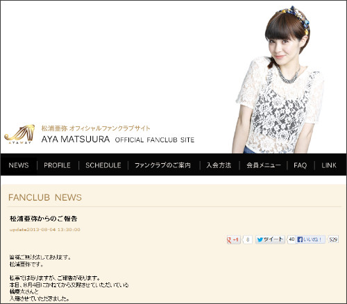 http://www.up-fc.jp/ayaway/news_Info.php?id=4860