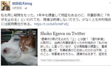 https://www.facebook.com/IkedanobuoBlog/posts/1555034851197154