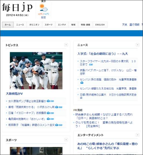 http://mainichi.jp/