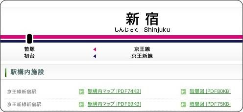 http://www.keio.co.jp/traffic/train/station/01_shinjuku/index.html