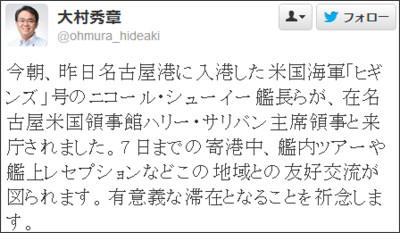 https://twitter.com/ohmura_hideaki/status/375468895521361920